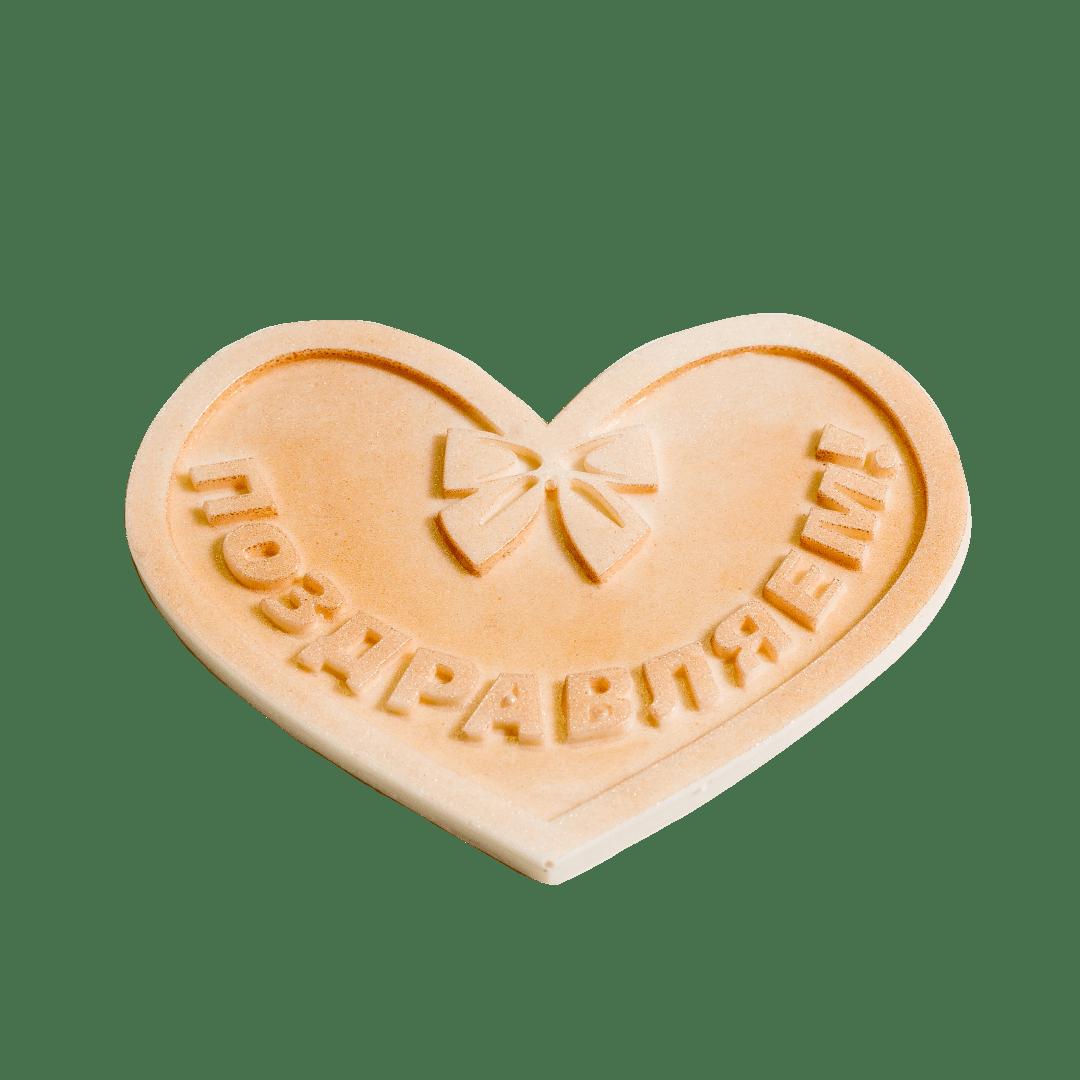 Этикетка фигурная (сердце) из белой кондитерской глазури Поздравляем 1