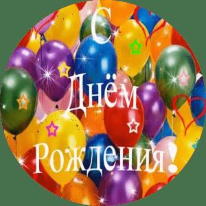 С ДНЁМ РОЖДЕНИЯ 2